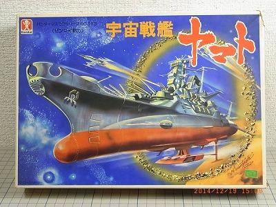 バンダイ 宇宙戦艦ヤマト、ゼンマイ動力