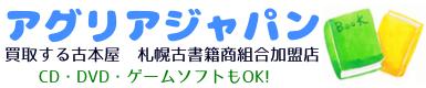 札幌古本高価買取専門店アグリアジャパン~専門書、実用書、ビジネス書、学術書、CD、DVD、ゲーム絶賛買取中!CD研磨も有