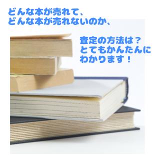 どんな本が売れるの?のイメージ